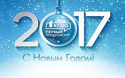 С Новым 2017 годом, Кривой Рог!