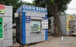 В первый день лета в Украине упал доллар