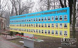 В Кривом Роге 14 июня объявлен Днем чествования участников АТО