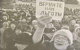 Какие льготы забрали у украинцев в 2016-м году