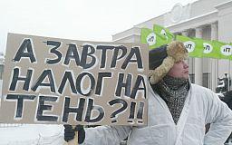 Со всех украинцев хотят собрать налог за скрытые сбережения