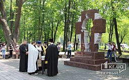 В Кривом Роге состоялось открытие памятника героям, погибшим в зоне АТО