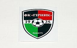 ФК «Горняк» ушел в небытие