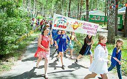 Дети - цветы жизни. В Кривом Роге открыты детские коммунальные лагеря