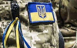 Кривой Рог, встречай героев. Президент Украины подписал Указ о демобилизации