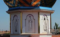 Кривой Рог сегодня: Церковный праздник Мануйло и Савелия