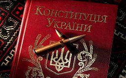 Изменения в Конституцию: жить по-новому