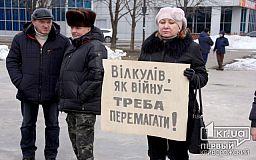 Криворожские активисты отправятся в Киев
