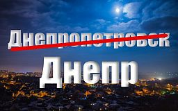 Декоммунизация добралась до Днепропетровска
