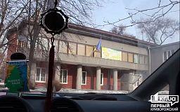 В Кривом Роге директора ЦДЮТа обвиняют в коррупции и злоупотреблении служебными полномочиями