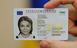 Первые семеро криворожан получили современные электронные паспорта