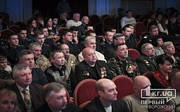 В Кривом Роге почтили память воинов интернационалистов