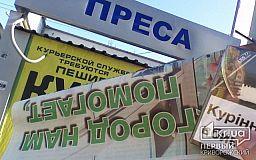 Предвыборные хитрости: В Кривом Роге при покупке сигарет выдают бонус — газету про Вилкула