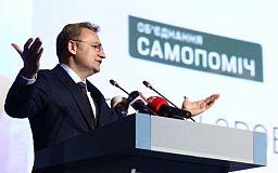 «Самопомiч» приняла решение выйти из коалиции