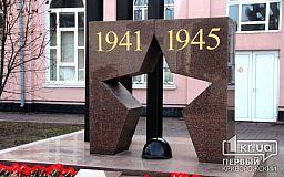 В Дзержинском районе прошли торжественные мероприятия к годовщине освобождения Кривого Рога от фашистских захватчиков