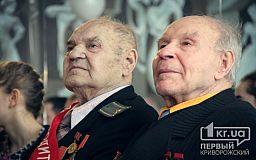 Ученики криворожской школы №15 поздравили ветеранов