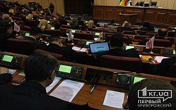 Городские депутаты отказались экономить. Просят денег у Киева