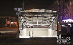 В Кривом Роге частично заработал подземный переход на площади Освобождения