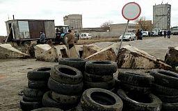 Трассу Кривой Рог - Николаев перекрыли бетонными блоками