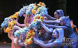 В Кривом Роге расцвела «Квітка надії»