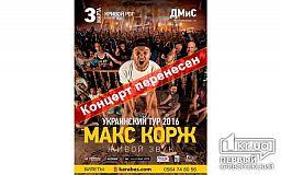 Концерт в Кривом Роге перенесен: Максу Коржу отказали во въезде в Украину