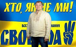 ЦИК запретил Олегу Бойченко баллотироваться на выборах в Кривом Роге от «Свободы»