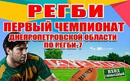 В Кривом Роге пройдет первый чемпионат области по регби-7