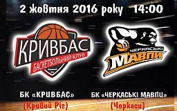 В Кривом Роге  состоится баскетбольный матч «Кривбасс» - «Черкаські Мавпи»