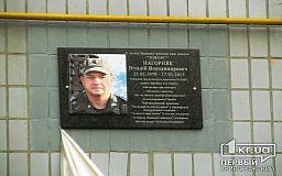 В пам'ять про полеглого в АТО Віталія Нагорняка встановили меморіальну дошку