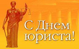День в истории: День юриста