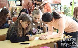 Криворізьким школярам провели майстер-клас з психології