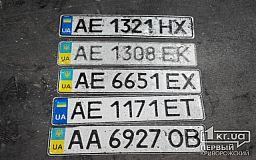 В Кривом Роге найдены/утеряны автомобильные номера (ОБНОВЛЕНО)