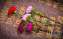 В Кривом Роге будет День скорби по погибшим в зоне АТО
