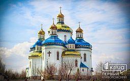 Кривой Рог сегодня: День защитника Украины