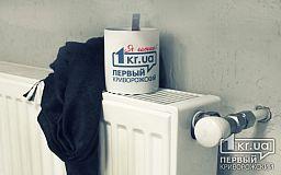 В Кривом Роге отопление должны дать 15 октября