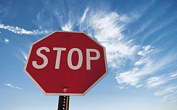 Внимание! Перекрыта дорога