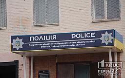 Набор в патрульную полицию Кривого Рога