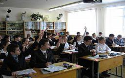 В Кривом Роге для школьников проведут лекции по правоведению