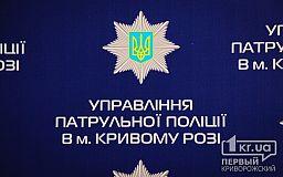 Новые правила донабора в патрульную полицию Кривого Рога