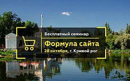 Как увеличить продажи через сайт? Бесплатный семинар в Кривом Роге