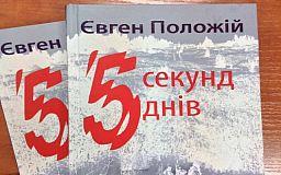 Презентація книги про криворізьких бійців АТО