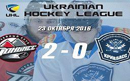 Хоккей: «Донбасс» — «Кривбасс». Победная серия прервалась