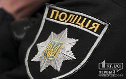 Полковник полиции проведет выездной прием граждан в Кривом Роге