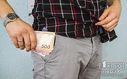 Осторожно, в Кривом Роге фальшивые деньги!