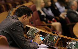 В Кривом Роге началось пленарное заседание сессии горcовета (ПРЯМАЯ ТРАНСЛЯЦИЯ)