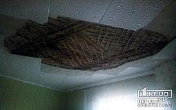 В Кривом Роге затопило дом. Рухнул потолок