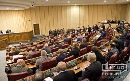 На Криворожский городской совет подан иск в суд