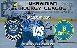 Хоккей: предстоящая битва «Кривбасс» и «Витязь»