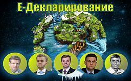 Народная земля народных депутатов. Е-Декларирование Часть 3