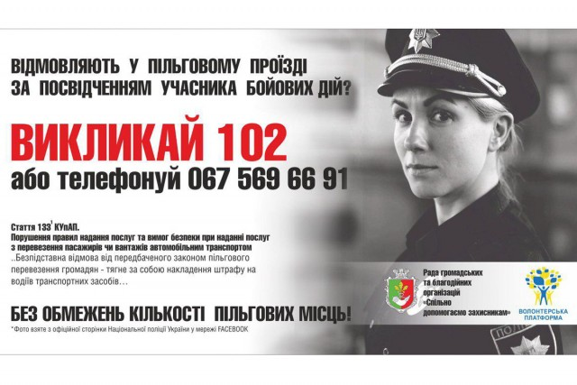 Кредит участнику боевых действий украина